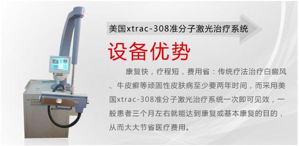 美国xtrac-308准分子激光治疗系统.jpg